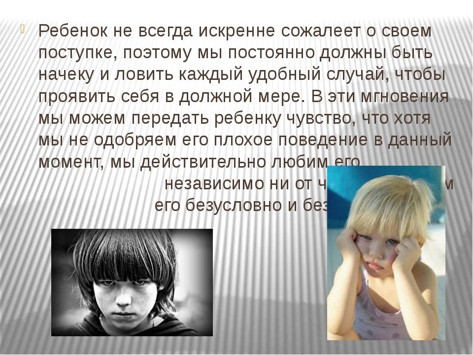Ребенок не всегда искренне сожалеет о своем поступке, поэтому мы постоянно д...