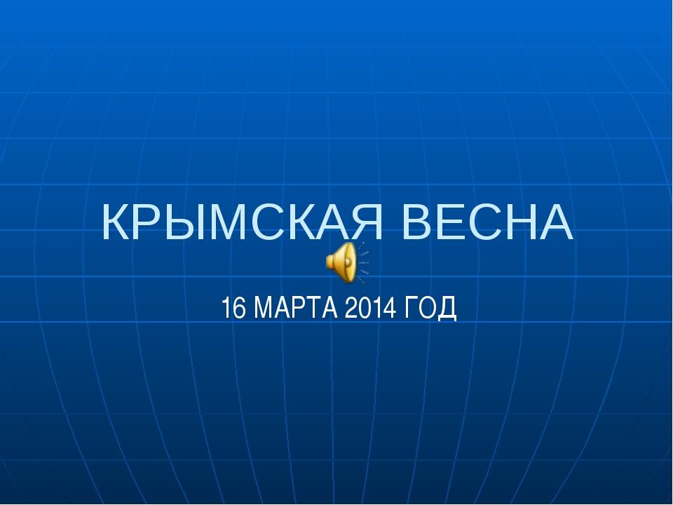 КРЫМСКАЯ ВЕСНА 16 МАРТА 2014 ГОД