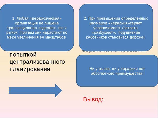 Командная экономическая система была попыткой централизованного планирования...