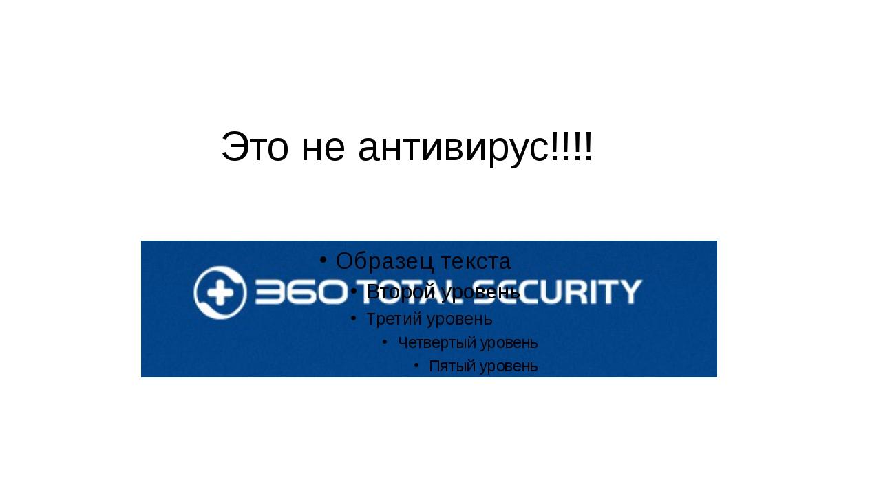 Это не антивирус!!!!