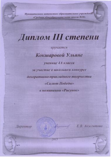 кокшарова.tif