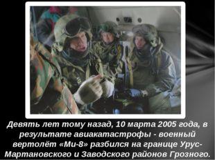 Девять лет тому назад, 10 марта 2005 года, в результате авиакатастрофы - воен