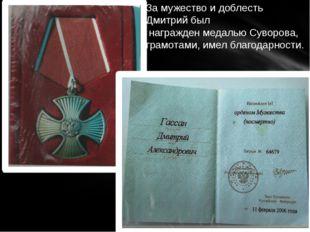 За мужество и доблесть Дмитрий был награжден медалью Суворова, грамотами, име