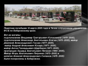 Памятник погибшим 10 марта 2005 года в Чечне сотрудникам управления ФСБ по Х