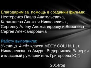 Благодарим за помощь в создании фильма: Нестеренко Павла Анатольевича, Калдыш
