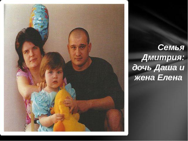 Семья Дмитрия: дочь Даша и жена Елена