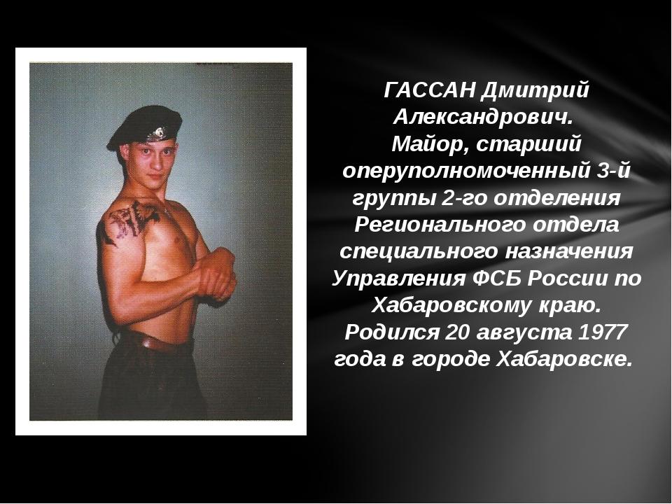 ГАССАН Дмитрий Александрович. Майор, старший оперуполномоченный 3-й группы 2...