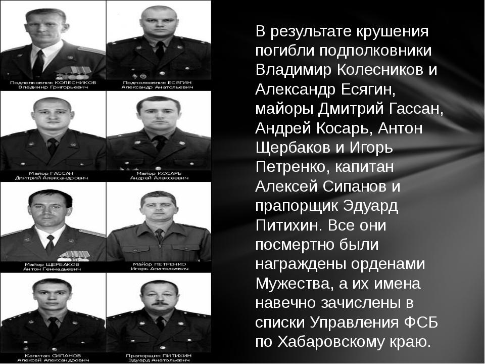 В результате крушения погибли подполковники Владимир Колесников и Александр Е...