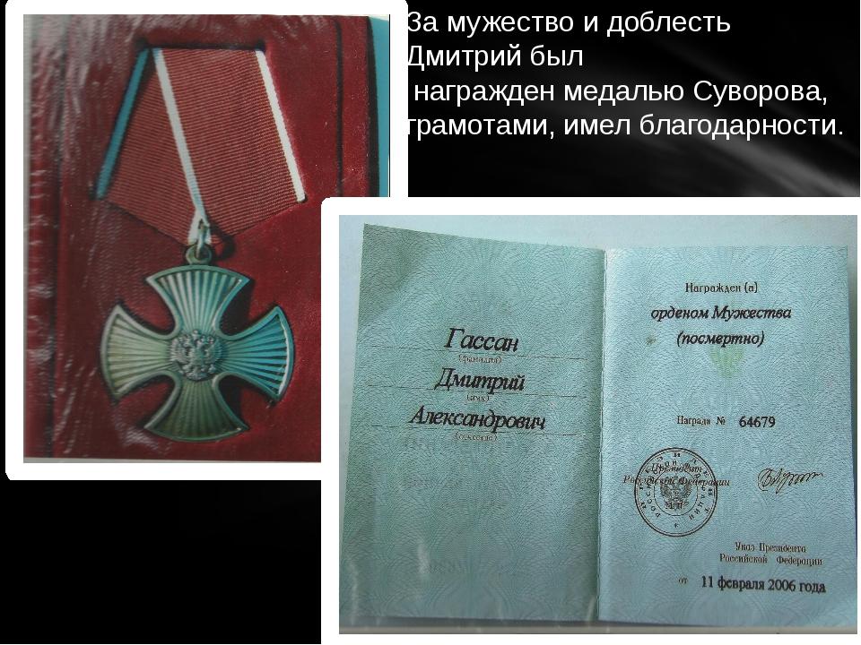 За мужество и доблесть Дмитрий был награжден медалью Суворова, грамотами, име...