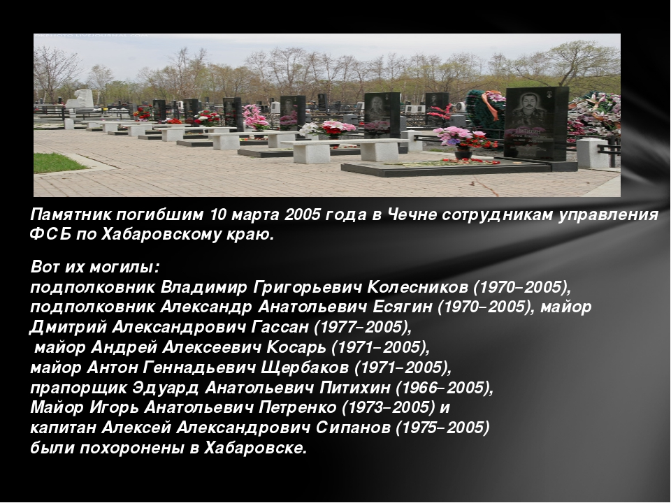 Памятник погибшим 10 марта 2005 года в Чечне сотрудникам управления ФСБ по Х...