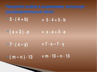 5 · ( 4 + b) ( x + 3 ) · a 7 · ( x – y) ( m – n ) · 13 = 5 · 4 + 5 · b = x ·