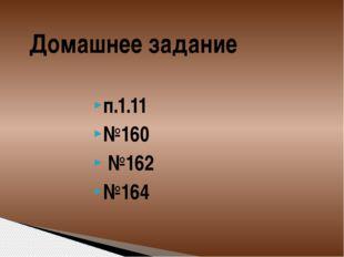 Домашнее задание п.1.11 №160 №162 №164