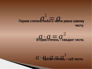 Первая степень любого числа равна самому числу. Вторая степень – квадрат числ