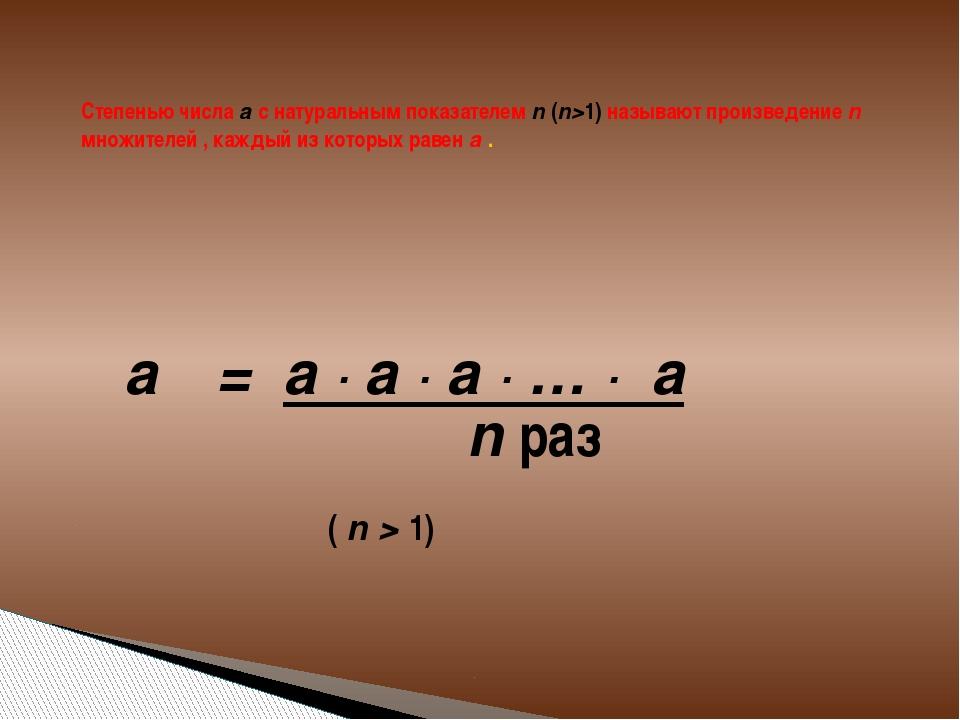 Степенью числа а с натуральным показателем n (n>1) называют произведение n мн...