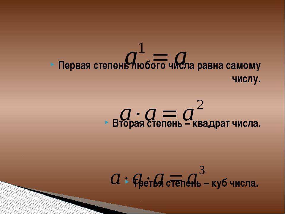 Первая степень любого числа равна самому числу. Вторая степень – квадрат числ...