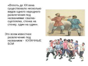 «Вплоть до XX века существовало несколько видов одного народного развлечения