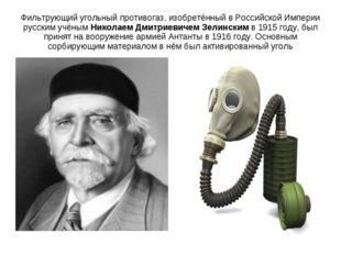 Фильтрующий угольный противогаз, изобретённый в Российской Империи русским уч