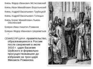 Князь Фёдор Иванович Мстиславский Князь Иван Михайлович Воротынский Князь Ан