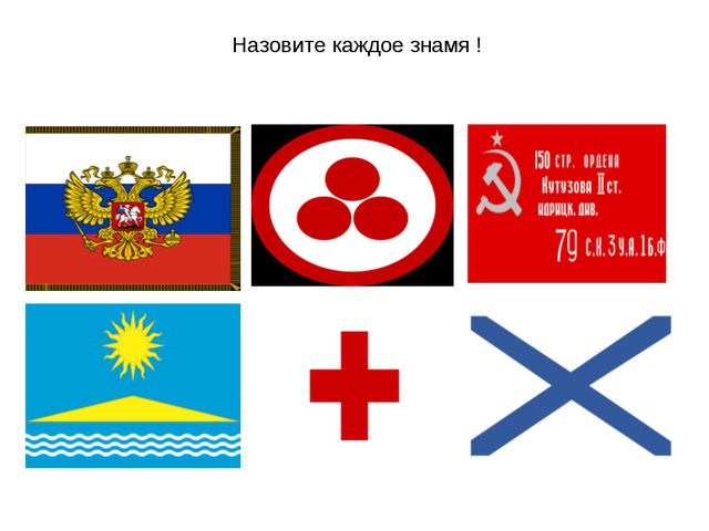 Назовите каждое знамя !