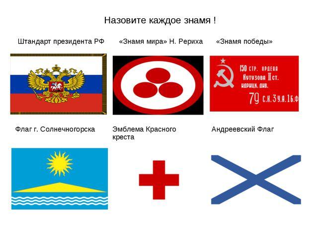 Назовите каждое знамя ! Штандарт президента РФ «Знамя мира» Н. Рериха «Знамя...