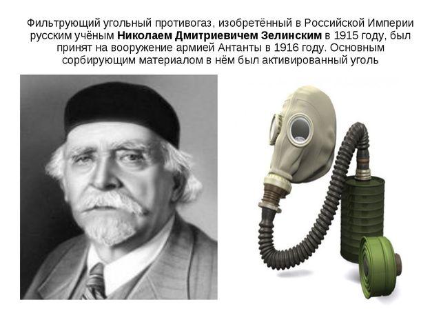 Фильтрующий угольный противогаз, изобретённый в Российской Империи русским уч...