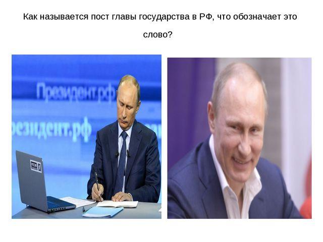 Как называется пост главы государства в РФ, что обозначает это слово?