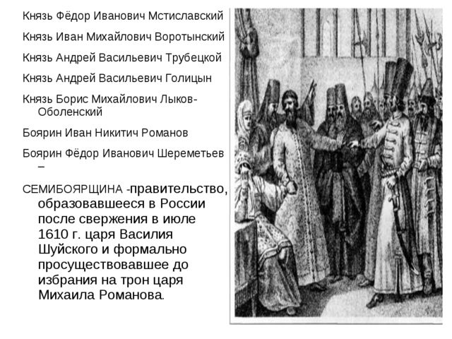 Князь Фёдор Иванович Мстиславский Князь Иван Михайлович Воротынский Князь Ан...