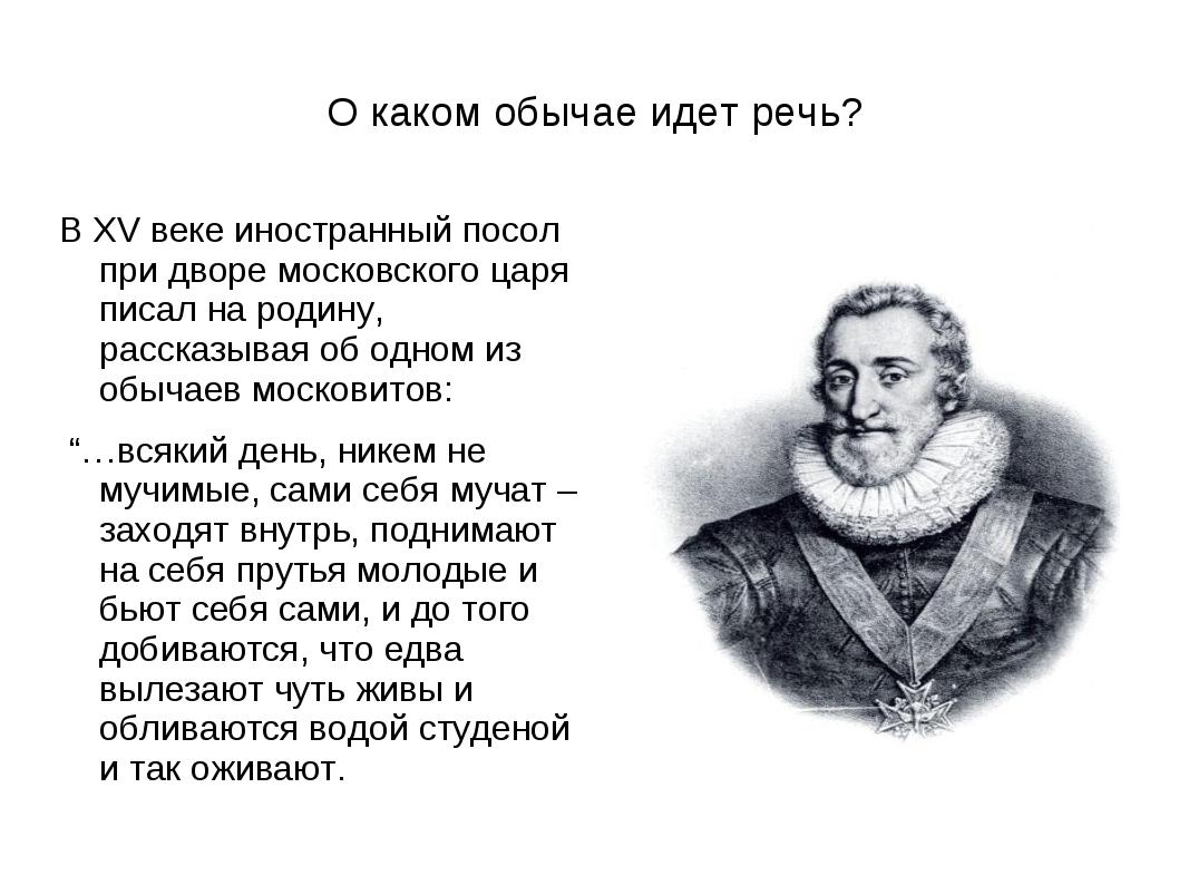 О каком обычае идет речь? В XV веке иностранный посол при дворе московского...