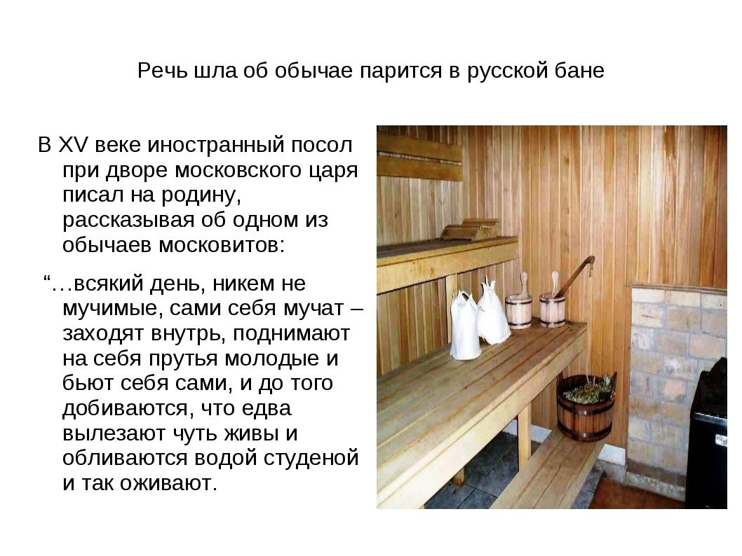 Речь шла об обычае парится в русской бане В XV веке иностранный посол при дво...