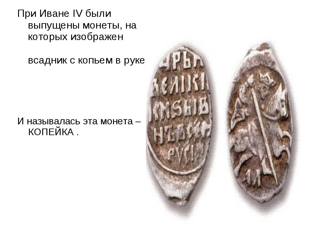 При Иване IV были выпущены монеты, на которых изображен всадник с копьем в ру...