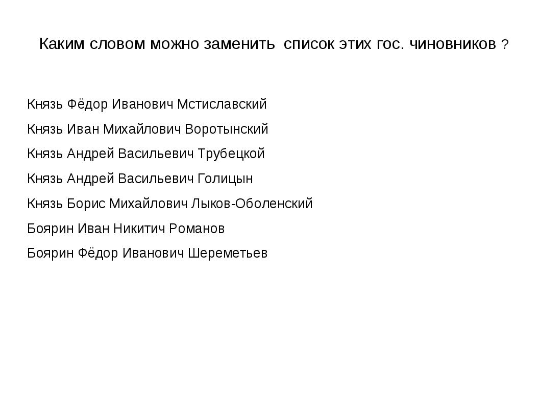 Каким словом можно заменить список этих гос. чиновников ? Князь Фёдор Иванови...