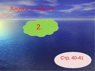 Вопросы и задания Стр. 40-41 2.