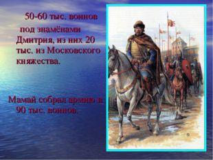 50-60 тыс. воинов под знамёнами Дмитрия, из них 20 тыс. из Московского княже