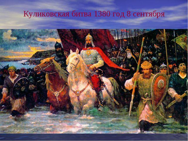 Куликовская битва 1380 год 8 сентября