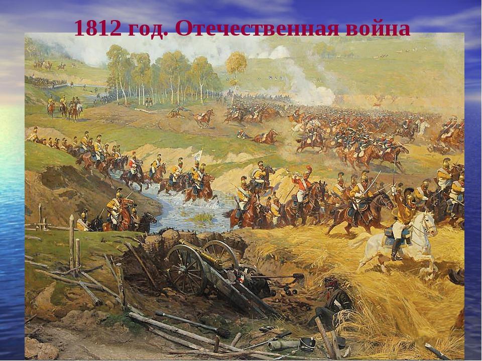 1812 год. Отечественная война