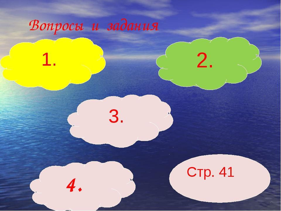 Вопросы и задания Стр. 41 1. 2. 3. 4.