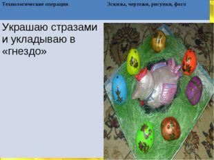 Технологические операции Эскизы, чертежи, рисунки, фото Украшаю стразами и
