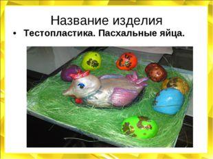 Название изделия Тестопластика. Пасхальные яйца.