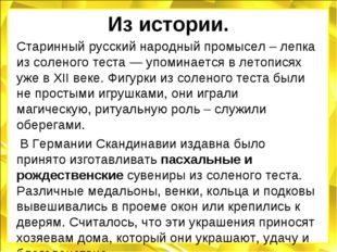 Из истории. Старинный русский народный промысел – лепка из соленого теста — у