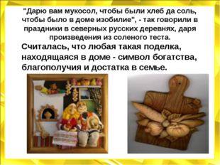 """""""Дарю вам мукосол, чтобы были хлеб да соль, чтобы было в доме изобилие"""", - та"""