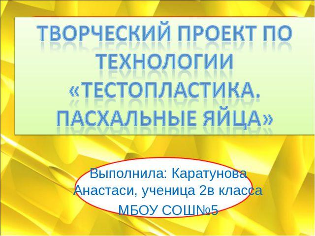 Выполнила: Каратунова Анастаси, ученица 2в класса МБОУ СОШ№5