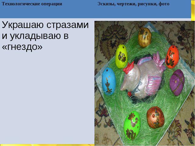 Технологические операции Эскизы, чертежи, рисунки, фото Украшаю стразами и...