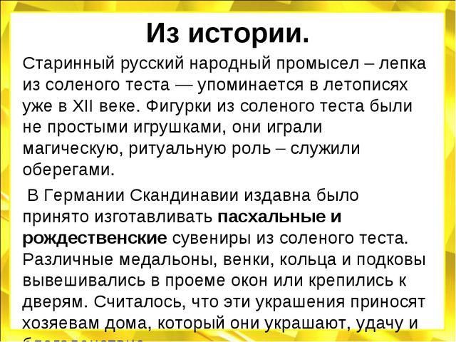 Из истории. Старинный русский народный промысел – лепка из соленого теста — у...