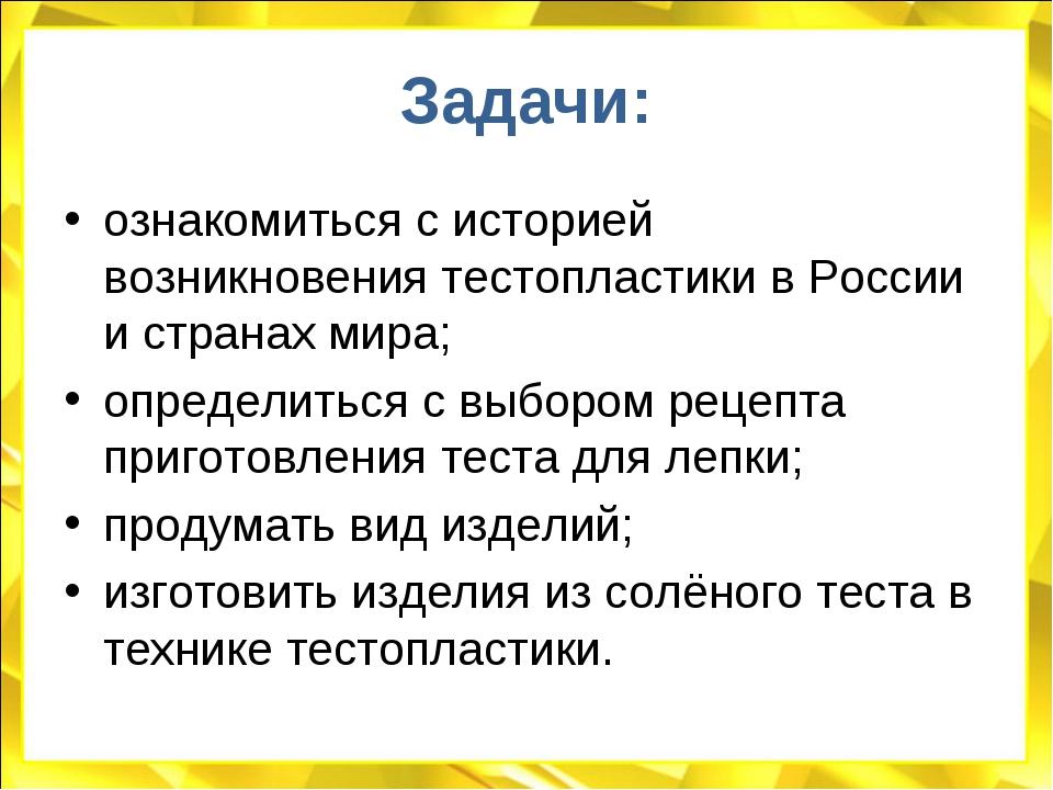 Задачи: ознакомиться с историей возникновения тестопластики в России и страна...