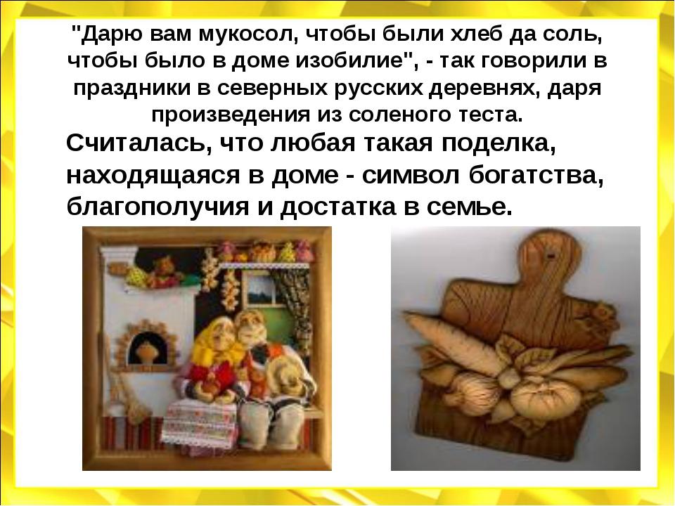 """""""Дарю вам мукосол, чтобы были хлеб да соль, чтобы было в доме изобилие"""", - та..."""