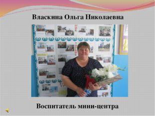 Власкина Ольга Николаевна Воспитатель мини-центра