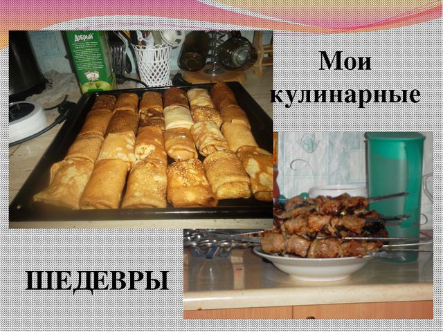 Мои кулинарные ШЕДЕВРЫ