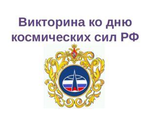 Викторина ко дню космических сил РФ