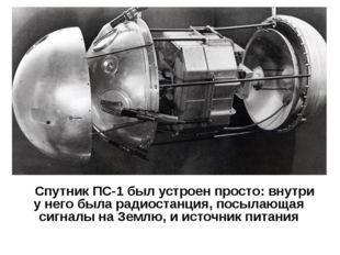 Спутник ПС-1 был устроен просто: внутри у него была радиостанция, посылающая