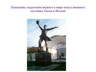 Памятник создателям первого в мире искусственного спутника Земли в Москве